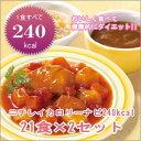 【定期購入】ニチレイ カロリーナビ240kcal21食セット×2セット【送料無料】(旧名:ニチレ...