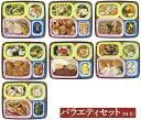 【送料無料】健康美膳 バラエティーセットセット(N-5) 7食セット 冷凍総菜 武蔵野フー……