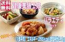 【冷凍おかずセット★送料無料♪】健康美膳《バラエティーセット(N-5)》7食セット武蔵野……