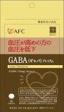 【メール便で送料170円】AFC GABA(ギャバ)プレミアム《30日分》 機能性表示食品 ハートフルシリーズ (エーエフシー サプリメント)血圧が高めの方 血圧低下