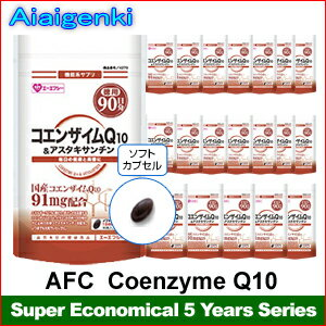 AFC Coenzyme Q10 & + Asta xanthine for 5 years (90 days series * 20 sets) [supplement /Coenzyme/Supplement](AFC supplement)