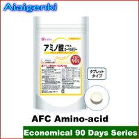 AFCアミノ酸90日シリーズ