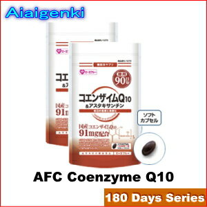 AFC Coenzyme Q10 & + Asta xanthine for 6 months (90 days series * 2 sets) [supplement /Coenzyme/Supplement](AFC supplement)