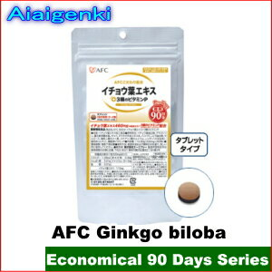 AFC Ginkgo biloba + Vitamin P (90 days series)  [supplement /Ginkgo biloba + Vitamin P/Supplement](AFC supplement)