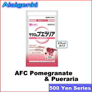 AFC Pomegranate + Pueraria (500 yen series) [supplement /Pomegranate/Pueraria/Supplement](AFC supplement)