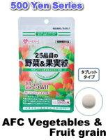 AFC25品目の野菜&果実粒500円シリーズ