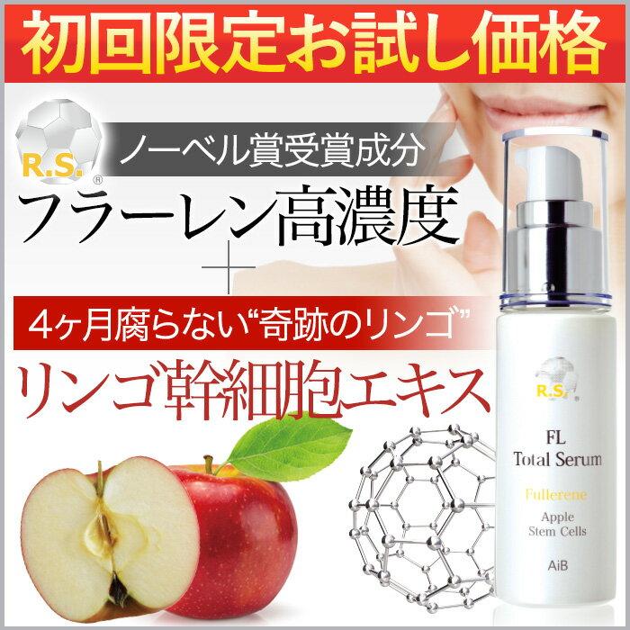 【初回限定価格】高濃度フラーレン美容液FLトータルセラム|リンゴ幹細胞エキス+APPS(ビタミンC誘導体)+TPNa|くすみ、シミ、シワ、毛穴の開き、たるみに。手や肘、膝の黒ずみにも!