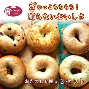 Ai Bagel お試しベーグル6種 x 2セット ベーグル 送料無料 パン 手作り もちもち 国産 おすすめ  国産小麦100% 無添加 低カロリー ダイエット 卵 油脂 乳 不使用 冷凍 茹でてから焼くパン