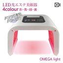 4色タイプ LED美容器 LED美容マスク シワ リフトアップ たるみ 業務用 家庭用 オメガライト ...