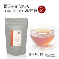 漢方茶10包入り