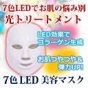 LED美容器 LED美容マスク シワ ほうれい線 7色 リフトアップ 7色LED美容マスク 赤 青 ...