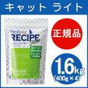 ホリスティックレセピー キャット・ライト(1.6kg:分包) 【営業日...