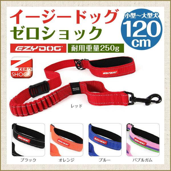 イージードッグ EZYDOG ゼロショック ZEROSHOCK リード (120cm)