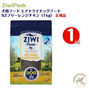 ジウィピーク ZiwiPeak 犬用フード エアドライタイプ NZフリー レンジチキン(1kg)【配送区分:W】