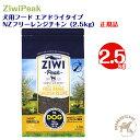 ジウィピーク ZiwiPeak 犬用フード エアドライタイプ NZフリー レンジチキン(2.5kg)【配送区分:W】