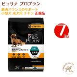 ピュリナ プロプラン 筋肉バランスのサポート 小型犬 成犬用 チキン ほぐし粒入り (7kg)【配送区分:P】