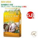 ソルビダ SOLVIDA グレインフリー チキン 室内飼育子犬用(5.8kg) 【配送区分:W】