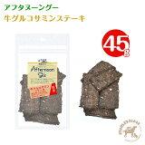 アフタヌーングー 犬用 牛グルコサミンステーキ(45g)【配送区分:P】