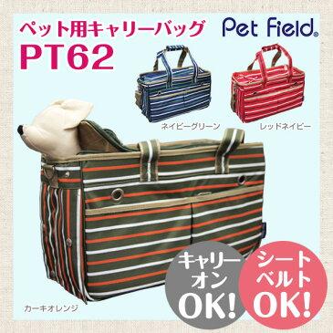 【ペットフィールド】ペットキャリーバッグ:PT62【ボックス型 キャリー】【トート キャリー】