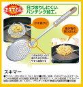 【使いやすさ抜群!】大きいサイズ!天ぷら、揚げ物などの取り出しにスキマー 手軽に使えて揚...