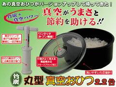 送料無料! 竹炭 丸型真空おひつ (新型ポンプ付 )  2.2合  10P26Aug11