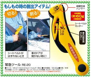 緊急防災用品 緊急ツール RE-20