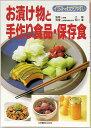 お漬け物と手作り食品・保存食(辻学園監修)