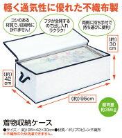 着物収納ケースタフバックPUP10F0323【daily★0327】★0326-point★