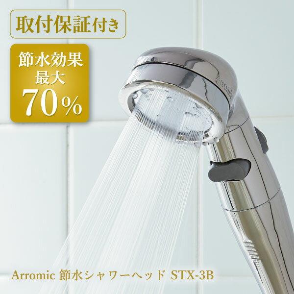 20倍中 4/1〜4/30 アラミック節水シャワープロプレミアムST-X3BArromic節水増圧水圧アップ手元ストップ止水節