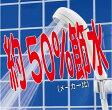 【送料無料!!】節水シャワーシルキースコール  アラミック 節約 増圧 シャワーヘッド