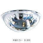 半球ミラー (防犯ミラー)STD330×150 (R-30S) 代引手料無料 送料無料 360度すべての方向をカバーできる防犯ミラーです 半球ミラーSTD 安全ミラー コンビニ 窃盗 万引防止 防犯グッズ