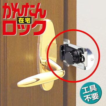 かんたん在宅ロック 室内側からロックする内開き扉専用の補助錠(鍵)です。 鍵のない ドア 玄関 カギ 防犯グッズ