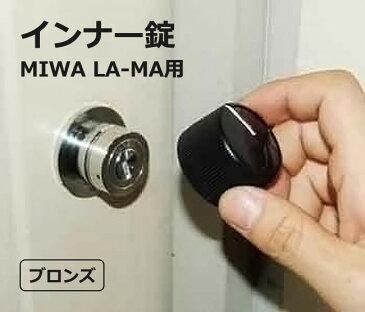 インナー錠 MIWA LA-MA用 ブロンズ 鍵 カギ サムターン回し対策 ドア 玄関 防犯 徘徊防止 認知症 介護 防犯グッズ