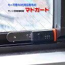 暗証番号式 サッシ窓用補助錠マドガード 鍵 カギ 窓防犯 セ...