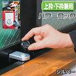 窓用補助錠 パワーロック 2個セット 窓 鍵 カギ 補助錠 防犯用品 セキュリティ サッシ 窓の鍵 防犯グッズ
