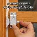 インサイドロック 鍵 カギ 防犯 セキュリティ 出窓 サッシ ドア 勝手口 徘徊防止 防犯グッズ