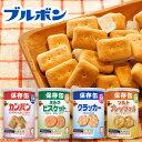 5年保存非常食 ブルボン3缶コンプリートセット お買い得!!...
