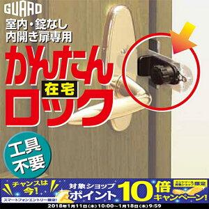 【10月限定!エントリーでポイント10倍!】かんたん在宅ロック 室内側からロックする内開き扉専用の補助錠(鍵)です。 鍵のない ドア 玄関 防犯グッズ