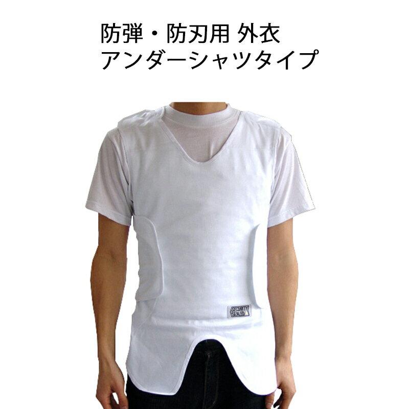 アンダーシャツタイプJPU-0(外衣のみ)代引手料無料送料無料シャツの下に着用出来る防弾・防刃ベスト(外衣)防弾ベスト刃物ステンレスハッチ防刃用品護身用品護身グッズ