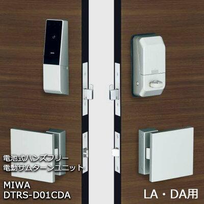 商品リンクバナー写真画像:略語「EL」例2:DTRS-D01CDA (防犯グッズのあんしん壱番さんからの出展)