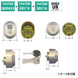 TOSTEM(トステム) リクシル 交換用URシリンダー DDZZ1004 シャイングレー 2個同一 MCY-445 TOSTEM トステム ロック 鍵 カギ 交換 取替 玄関 ドア QDC17 QDC18 QDC19.QDD835 防犯グッズ