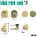 TOSTEM(トステム) リクシル 交換用URシリンダー DRZZ1003 ゴールド キー5本付き MCY-442 送料無料 ロック 鍵 カギ 取替 玄関 ドア QDD835 QDC17 QDC18 QDC19 防犯グッズ