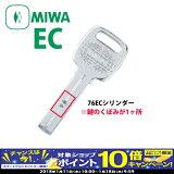 【期間限定!エントリーでポイント10倍!】MIWA純正ECシリンダー子鍵(合鍵) MIWA純正のスペアキーです。 美和ロック 玄関 ドア 防犯グッズ