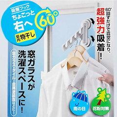 【あす楽対応商品】ちょこっと右へ60度室内物干しK60-SM
