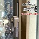 まど守りくん アンバー 197-U 窓からの不正侵入を防ぐ!...