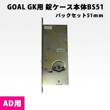 GOAL GK 錠ケースのみ バックセット51(AD用) 送料無料 シリンダー 鍵 カギ 交換 取替 玄関 ドア 防犯 防犯グッズ