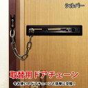 取替用ドアチェーン シルバー ガードロック チェーンでロック ドア用 補助錠 防犯用品 玄関 防犯グッズ