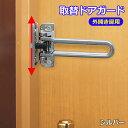 外開きドア用 取替ドアガード シルバー ガードロック 外開き用 自動調整受座付き 補助錠 防犯用品 玄関 防犯グッズ