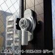 鍵付きクレセント CUK-800 キー2本付 5個セット 窓用鍵 窓用補助錠 防犯 セキュリティ サッシ 窓の鍵 ロック 防犯グッズ