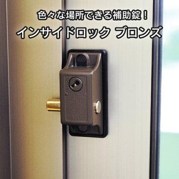 インサイドロック ブロンズ 鍵 カギ 防犯 セキュリティ 出窓 サッシ ドア 勝手口 徘徊防止 防犯グッズ